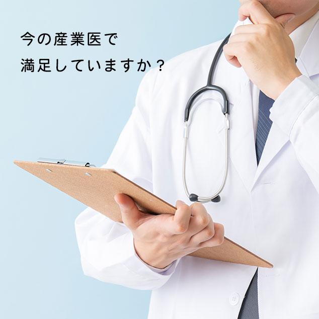 産業医契約 月額 50,000円~