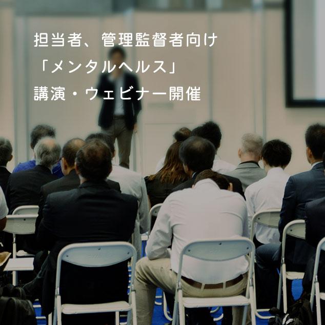 担当者や管理監督者向けにセミナー・研修会の実施